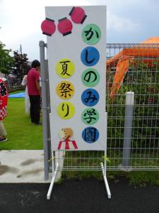 夏祭り 写真1